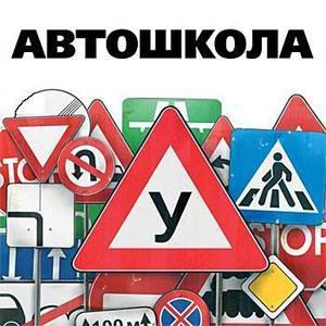 Автошколы Калининграда