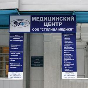 Медицинские центры Калининграда