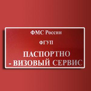 Паспортно-визовые службы Калининграда