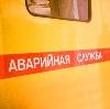 Аварийные службы в Калининграде