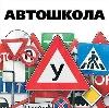 Автошколы в Калининграде