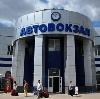 Автовокзалы в Калининграде