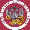 Налоговые инспекции, службы в Калининграде