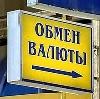 Обмен валют в Калининграде