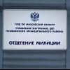 Отделения полиции в Калининграде