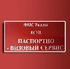 Паспортно-визовые службы в Калининграде