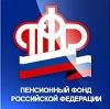 Пенсионные фонды в Калининграде