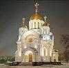 Религиозные учреждения в Калининграде