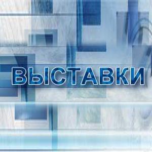 Выставки Калининграда