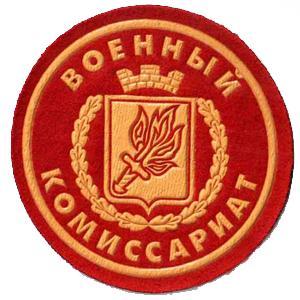 Военкоматы, комиссариаты Калининграда